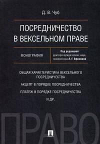 Посредничество в вексельном праве: Монография