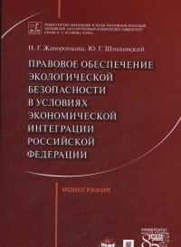 Правовое обеспечение экологической безоп. в условиях эконом. интеграции РФ