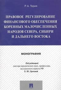 Правовое регулирование финансового обеспечения коренных малоч. народов Севе