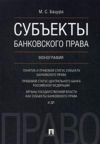 Субъекты банковского права: Монография