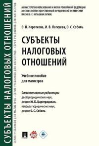 Субъекты налоговых отношений: Учеб. пос. для магистров