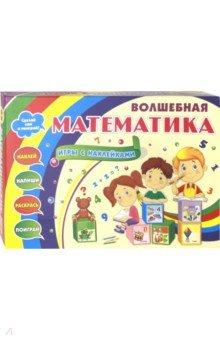 Развивающая Волшебная математика с наклейками