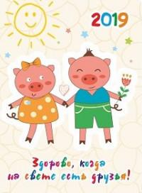 Календарь карманный 2019 МП-202 Здорово, когда на свете есть друзья! с подс