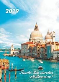 Календарь карманный 2019 МП-205 Пусть все мечты сбываются! с подставкой