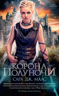 Корона полуночи. Цикл Стеклянный трон: Кн. 2: Роман