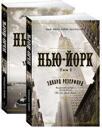 Нью-Йорк: В 2-х томах
