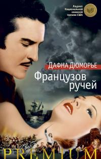 Французов ручей: Роман