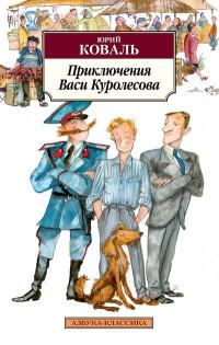 Приключения Васи Куролесова: Повести