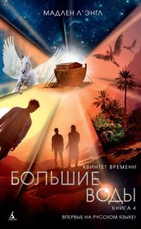 Квинтет времени: Книга 4: Большие воды: Роман