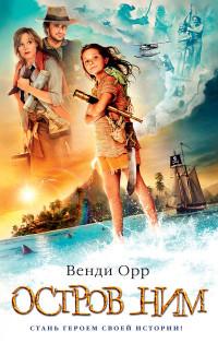 Остров Ним: Роман