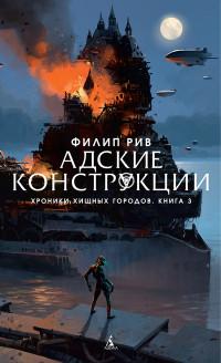 Хроники хищных городов. Книга 3: Адские конструкции: Роман