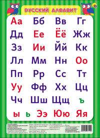 Плакат Русский алфавит