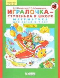 Игралочка - ступенька к школе: Математика для 6-7 лет. Ч. 4: Кн.2 /+16404/