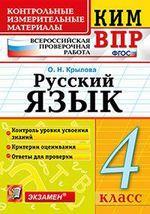 ВПР. Русский язык. 4 кл.: Контрольные измерительные материалы ФГОС