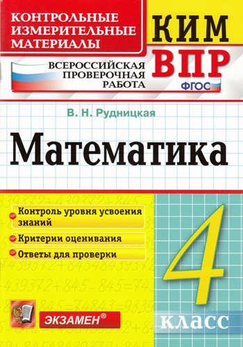 ВПР. Математика. 4 кл.: Контрольные измерительные материалы (ФГОС)