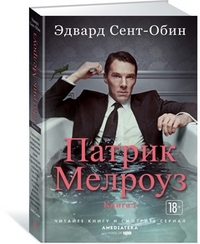 Патрик Мелроуз: Книга 1: Роман