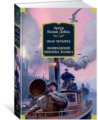 Знак четырех. Возвращение Шерлока Холмса: Рассказы
