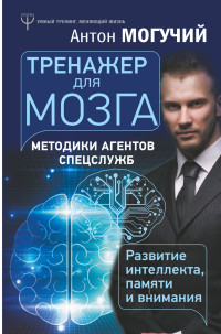 Тренажер для мозга. Методики агентов спецслужб - развитие интеллекта, памят