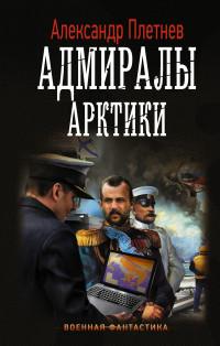 Адмиралы Арктики: Роман