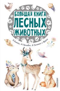 Большая книга лесных животных: Сказки, рассказы, лесная сказка