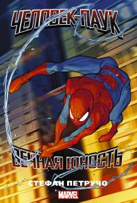 Человек-паук. Вечная юность: Роман