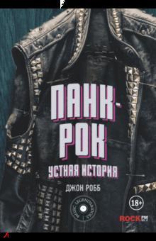 Панк-Рок. Устная история