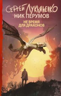 Не время для драконов: Фантастический роман