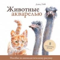 Животные акварелью. Пособие по анималистическому рисунку. 8 пошаговых уроко