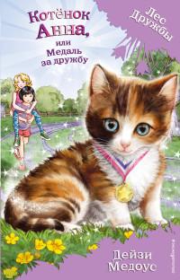 Котенок Анна, или Медаль за дружбу: Повесть