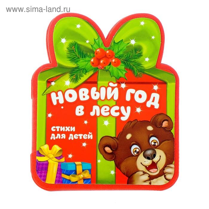 Новый год в лесу. Стихи для детей: книжка-гармошка