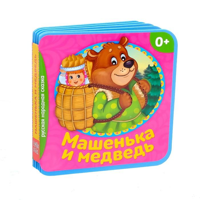 Машенька и медведь: книжка-сказка
