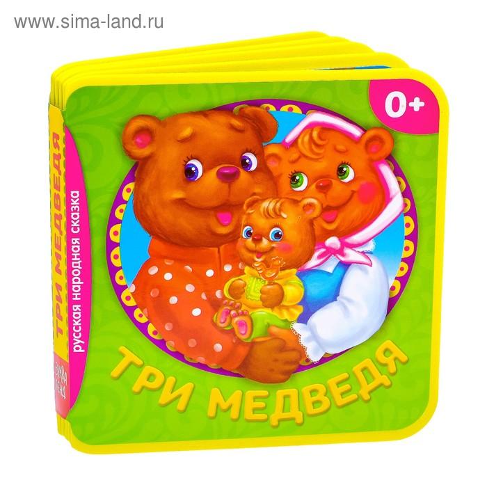 Три медведя: книжка-сказка