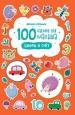 100 наклеек для малыша: Цифры и счет