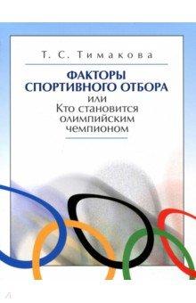 Факторы спортивного отбора или Кто становится олимпийским чемпионом: моногр