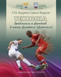 Техника дриблинга и финтов в мини-футболе (футзале): учеб. пособие