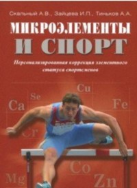 Микроэлементы и спорт. Персонализированная коррекция элементного статуса сп