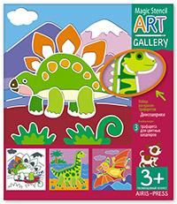 Трафареты Динозаврики: 3 пластиковые основы