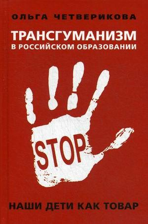 Трансгуманизм в российском образовании. Наши дети как товар
