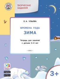 Изучаем времена года: Зима. Тетрадь для занятий с детьми 3-4 лет ФГОС