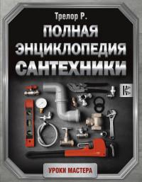 Полная энциклопедия сантехники