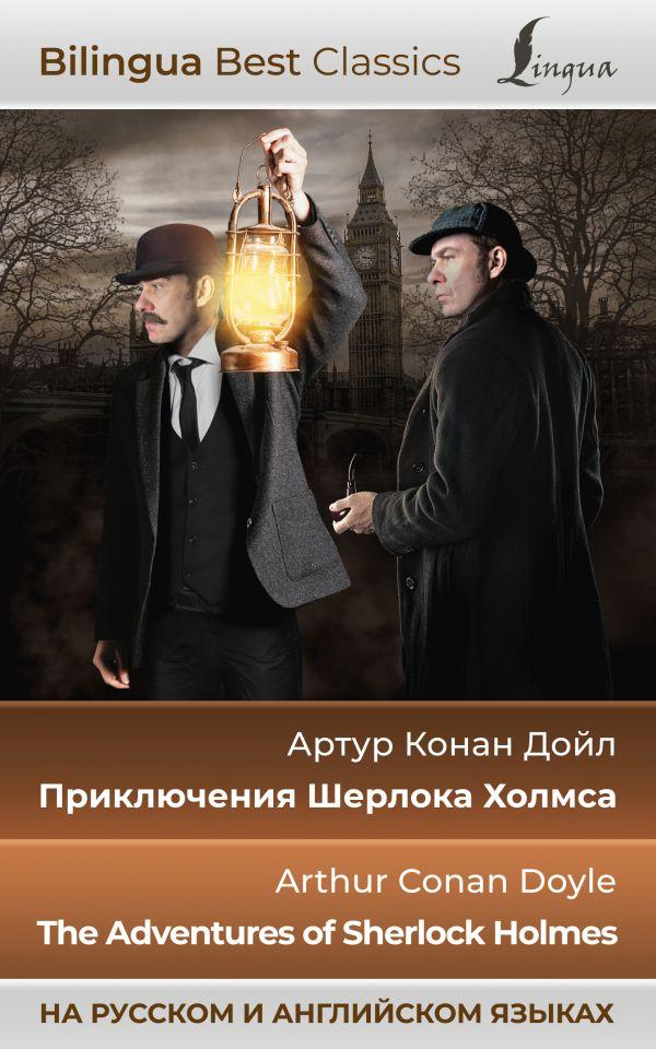 Приключения Шерлока Холмса = The Adventures of Sherlock Holmes+аудиоприл. L