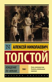 Хождение по мукам: В 2-х томах: Том 1