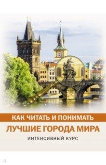 Как читать и понимать лучшие города мира
