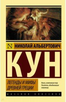 Легенды и мифы Древней Греции: сборник