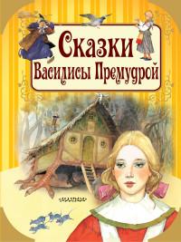 Сказки Василисы Премудрой