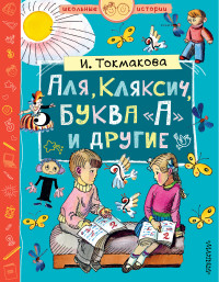 """Аля, Кляксич, буква """"А"""" и другие: Сказочные повести"""