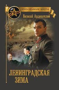 Ленинградская зима: Роман