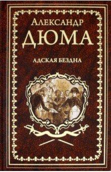 Адская Бездна: Роман
