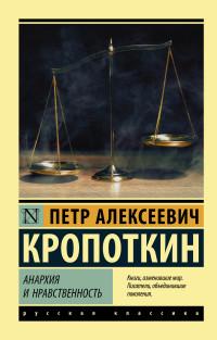 Анархия и нравственность: Сборник