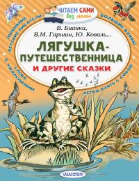 Лягушка-путешественница и другие сказки